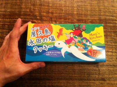 屋久島からの贈り物
