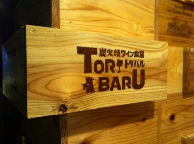 TORI-BARUでの宴